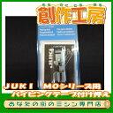 【エントリーでポイント3倍!】JUKI(MOシリーズ)パイピ...