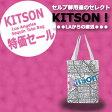 【あす楽】【KITSON】『キットソン』トートバック KHB0156 (ホワイト)【送料無料】