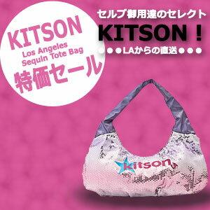 【KITSON】★LA直送・正規品新品★LAセレブ御用達のセレクトバック『キットソン』KHB0253シークインホーボスモールバック/今ならオマケ付イベント開催中/淡いピンクの人魚姫のようなバック〜★