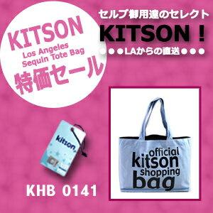 KITSONカバンがこの値段!KHB0141シンプルショッピングトートバック