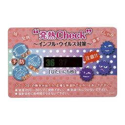 発熱チェックカード HC-11