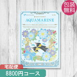 カタログギフト アクアマリン (宅配便) 8800円コース (税抜)
