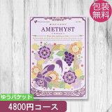 カタログギフト アメジスト (送料無料 メール便) 4800円コース (税抜)
