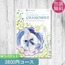 カタログギフト (グルメ) カモミール (送料無料 メール便) 3800円コース (税抜)