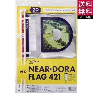 ニアピン・ドラコンフラッグ421(2P) GF-421 送料無料(メール便)