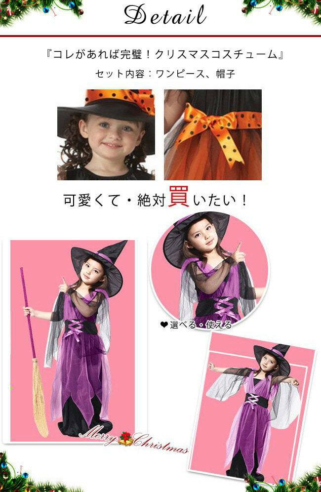 ハロウィン限定20%OFFクーポンメール便送料無料ハロウィンクリスマスコスプレ子供女の子魔女ウィッチ魔法使いキッズジュニア子どもコスチューム衣装かわいい仮装