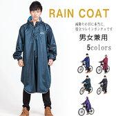 レインウェア 雨合羽 ポンチョ カッパ レディース メンズ 雨具 おしゃれ 自転車 バイク フード付き レインコート 軽量 レイングッズ 雨カッパ 雨の日 梅雨対策 かわいい 男女兼用