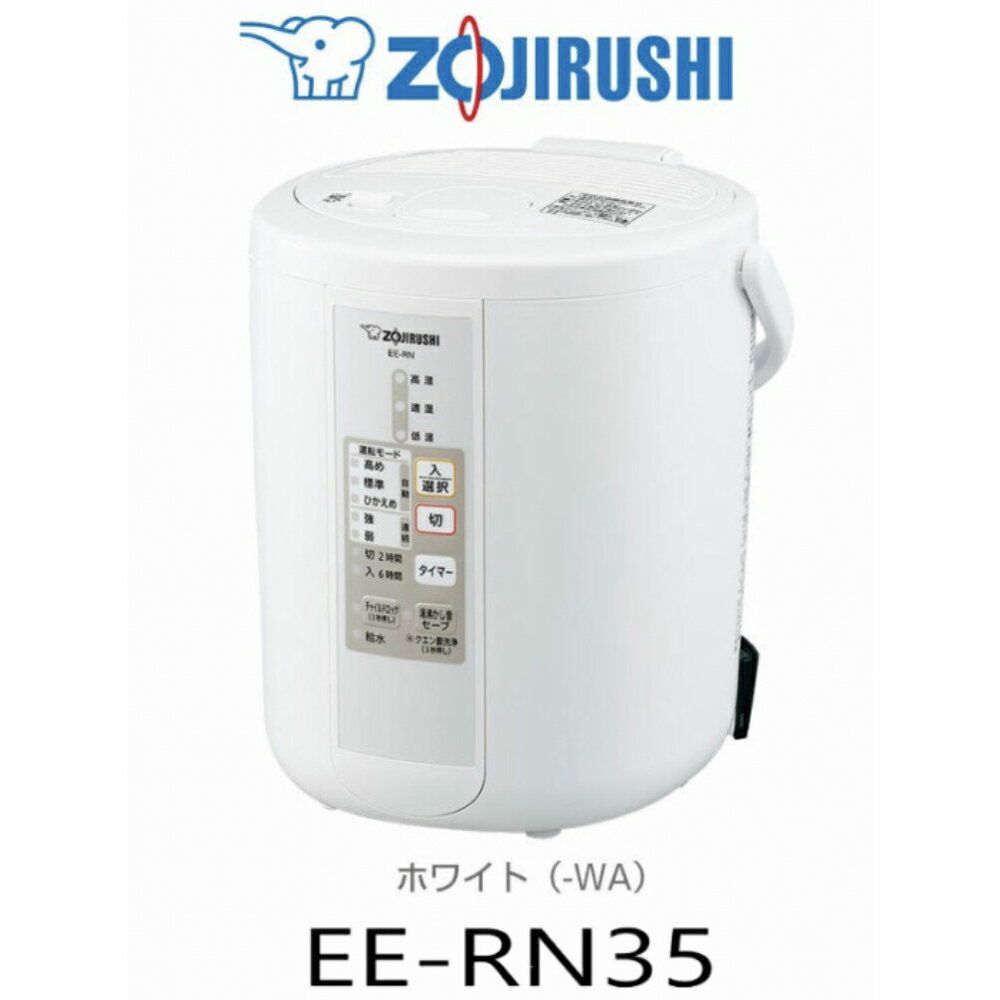 象印 スチーム式加湿器 EE-RN35-WA 加湿器 広口内容器 フィルター不要 EERN35