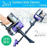 2in1サイクロン掃除機