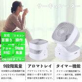 扇風機 静音 サーキュレーター 首振りDCモーター 省エネ ホワイト SY-061