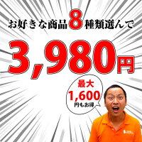 最大1600円お得