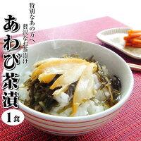 プリプリで柔らかく煮たアワビを使ったアワビ茶漬け