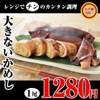 【いかめし】ヤマキ食品