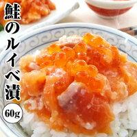 鮭の甘味とイクラの塩加減がベストマッチ鮭のルイベ漬け