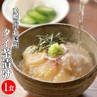 宇和島産鯛を使ったタイ茶漬け