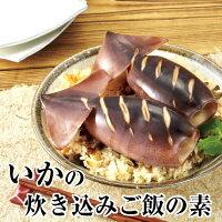 【送料無料】イカの炊き込みご飯の素日本海で水揚げされた国産いか。酒の肴(つまみ)に。海産物を贈り物(プレゼント)に海の幸。海鮮、魚介の美味しい食べ物【あす楽】【誕生日ギフト贈り物プレゼント暑中見舞い残暑見舞い】