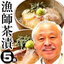 【今だけ800円引クーポン】生 お茶漬け セット 鯛茶漬け(