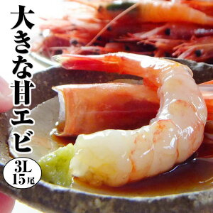 【お中元 ギフト】大きな甘エビ3Lサイズの甘えびが15尾も入っています。【福袋】海鮮、魚介の美味しい食べ物【贈り物 プレゼント 誕生日 手土産 一人暮らし お中元】