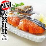 【お歳暮】銀鮭のぎとぎと脂に飽きたら【天然紅鮭の切り身】3切1480円【あす楽_土曜営業】【バーベキュー】海鮮、魚介【誕生日 贈り物 プレゼント】