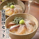 【お歳暮 ギフト】【タイ茶漬け40g×2食、アジ茶漬け40g...