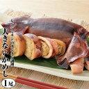 レンジでチン!【本格】大きなイカ飯(いかめし)日本海で水揚げされた国産スルメ...