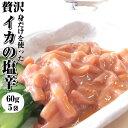【今だけ800円引クーポン】【イカ塩辛60g×5袋】身だけ使った国産いか珍味。日本...