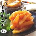 【本州 まだ間に合う 敬老の日ギフト辛いは美味い!イカキムチ...