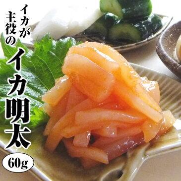 【お歳暮】辛さがクセになる♪イカの明太和え烏賊は荘三郎【福袋】海鮮、魚介の美味しい食べ物【あす楽】【誕生日 お中元 贈り物 プレゼント】