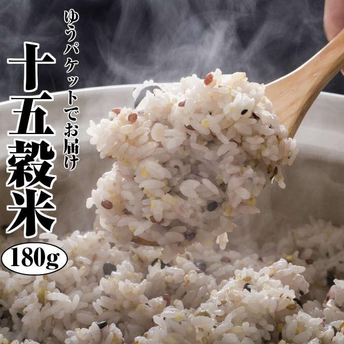 【ゆうパケット】【!送料無料】1000円ポッキリ十五穀米