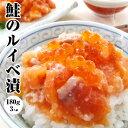 【鮭のルイべ漬け】180gで3980円【送料無料】【あす楽】サーモンの塩辛。鮭ルイベをご飯に乗せれば簡単鮭の親子丼。酒の肴(おつまみ)にも大人気!!贈り物(ギフト/プレゼント)としても喜ばれます。海鮮、魚介の美味しい食べ物【誕生日】