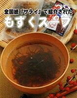 20食セット【もずくスープ】低カロリーでおなか満腹!【送料無料】