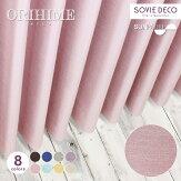 <SDDC-014/S14001>ORIHIME(オリヒメ)遮光カーテン【遮光・形状記憶・ウォッシャブル】イメージ01