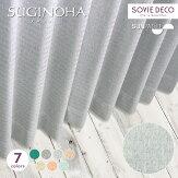 <SDDC-017/XMY>SUGINOHA(スギノハ)遮光カーテン【遮光・遮熱・遮音・形状記憶・ウォッシャブル】イメージ01