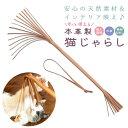 ねこじゃらし 本革製の猫じゃらし 日本製 安心の天然素材&イ