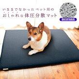 <SDPM-001>ペット用床ずれ防止マットおしゃれカバー&ブレスエアー採用イメージ01