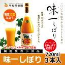 早和果樹園 味一しぼり 720ml×3本入り(機能性)100% みかんジュース - 早和果樹園楽天市場店