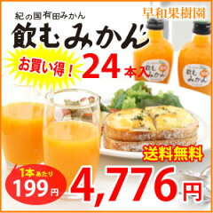 和歌山,有田みかん100%のストレートジュース。とろみがあるのにすっきり♪食べるみかんそのま...