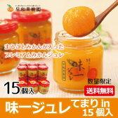 早和果樹園 味一ジュレてまりIN 150g×15個入り 【 みかんゼリー フルーツゼリー ゼリー みかん 】