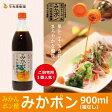 早和果樹園 みかポン 900ml(箱なし) ● みかん ポン酢 みかぽん 和歌山 おみやげに人気