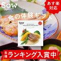 ★体験ギフト★レストランカタログRed