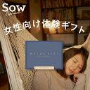 体験ギフト 『Relax Gift(BLUE)』リラックス ...