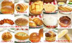 15種類の中からお好きなパンを合計10個になるよう選べます♪お好み菓子パン10個セット【smtb-ms】