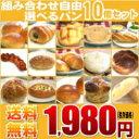 15種類の中からお好きなパンを合計10個になるよう選んでくださいネ♪システム上10個以上選べま...
