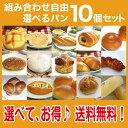 お好み菓子パン10個セット 送料無料 ★当店自慢の15種からチョイス♪冷凍なので美味しくとっても便利です 【RCP】【送料込み】【楽ギフ_歳暮】 【ギフト_のし】売れ筋