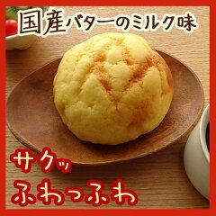 【メロンパン】芳醇なバターの香りが漂う 工房手づくりのビス生地で作った昔なつかしメロンパン...