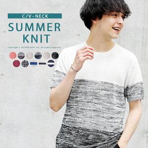 サマーニット メンズ クルーネック Vネック ニット 半袖 夏 春 トップス メンズファッション 綿麻 コットン リネン ボーダー ケーブル コーデ きれいめ 着こなし