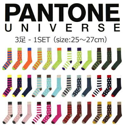 【3足セット 靴下 ソックス】PANTONE パントーン パントン ボーダー ドット 無地 クルーソックス メンズ 男性 カジュアル