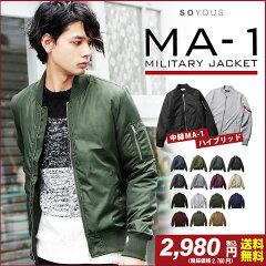 MA-1メンズミリタリージャケットフライトジャケットエムエーワンma12016メンズ