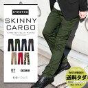 楽天カーゴパンツ メンズ ストレッチ スキニー スリム パンツ ボトムス メンズファッション