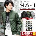 楽天MA-1 メンズ ミリタリー ジャケット フライトジャケット エムエーワン ma1 2017 ミリタリージャケット ジャンパー・ブルゾン アウター メンズファッション 送料無料〓予約販売・中綿以外のカラーのみ2月中旬頃発送予定〓